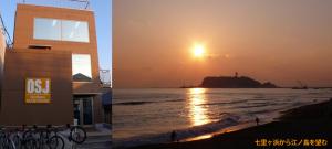 OSJ湘南クラブハウスと海岸線沿いからの夕陽