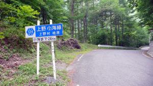 武道峠間近の山道