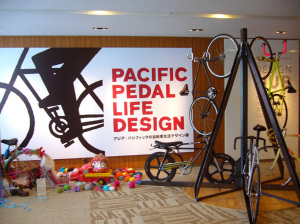 アジア-パシフィックの自転車生活デザイン展